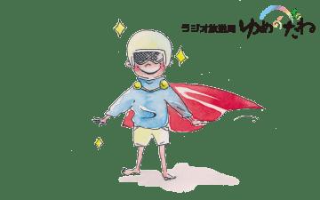 【開局5周年】